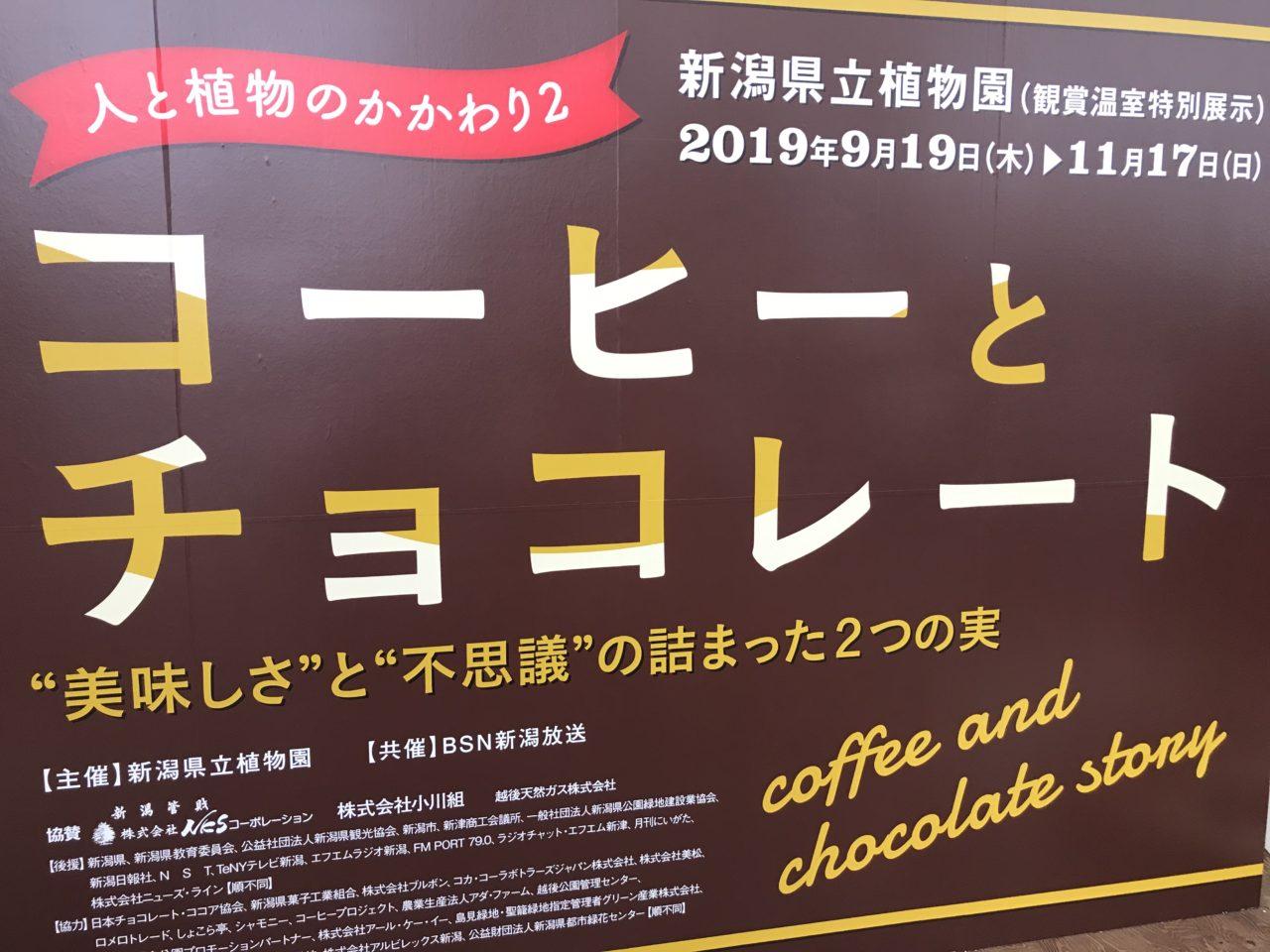 秋の企画展示「人と植物のかかわり コーヒーとチョコレート」の看板
