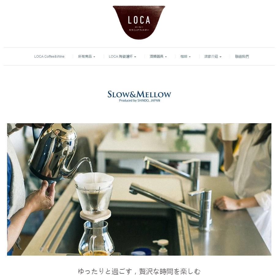 台湾のコーヒー・ワイン雑貨販売サイト「LOCA」